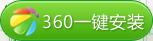 使用360手机助手安装