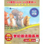 《梦幻双语图画书 金色卷 (全10册)》(附赠2张CD)